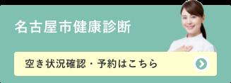 名古屋市健康診断 空き状況確認・予約はこちら